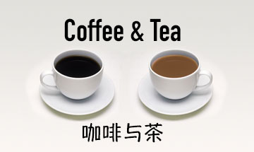Chinese Dual Language Family Coffee & Tea